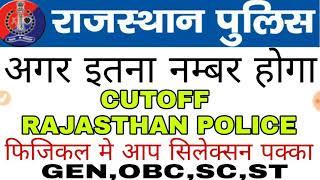 Rajasthan police cutoff 2018 | Rajasthan police result | Rajasthan police physical date