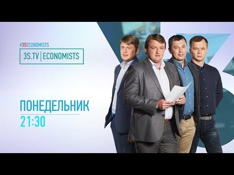3S.TV   ECONOMISTS (03.10.2016)