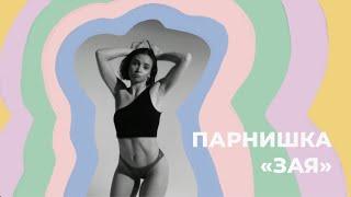 Парнишка - Зая (Премьера клипа, 2021)
