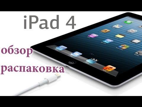 iPad 4 обзор, распаковка