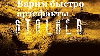 УСКОРЕННАЯ ВАРКА АРТЕФАКТОВ В СТАЛКЕРЕ