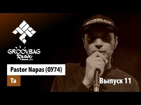 Клип Pastor Napas - Та