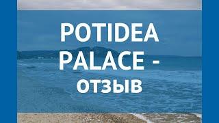 POTIDEA PALACE 4* Греция Халкидики отзывы – отель ПОТИДЕА ПАЛАС 4* Халкидики отзывы видео