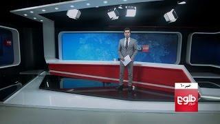 TOLOnews 10pm News 21 May 2017 / طلوعنیوز، خبر ساعت ده، ۳۱ ثور ۱۳۹۶
