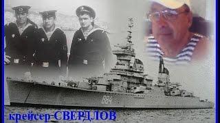 На крейсері Свердлов