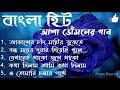 Asha Bhosle Bengali Song// আশা ভোঁসলে বাংলা পাঁচটি হিট গান// গানগুলি শুনুন ভালো লাগবে