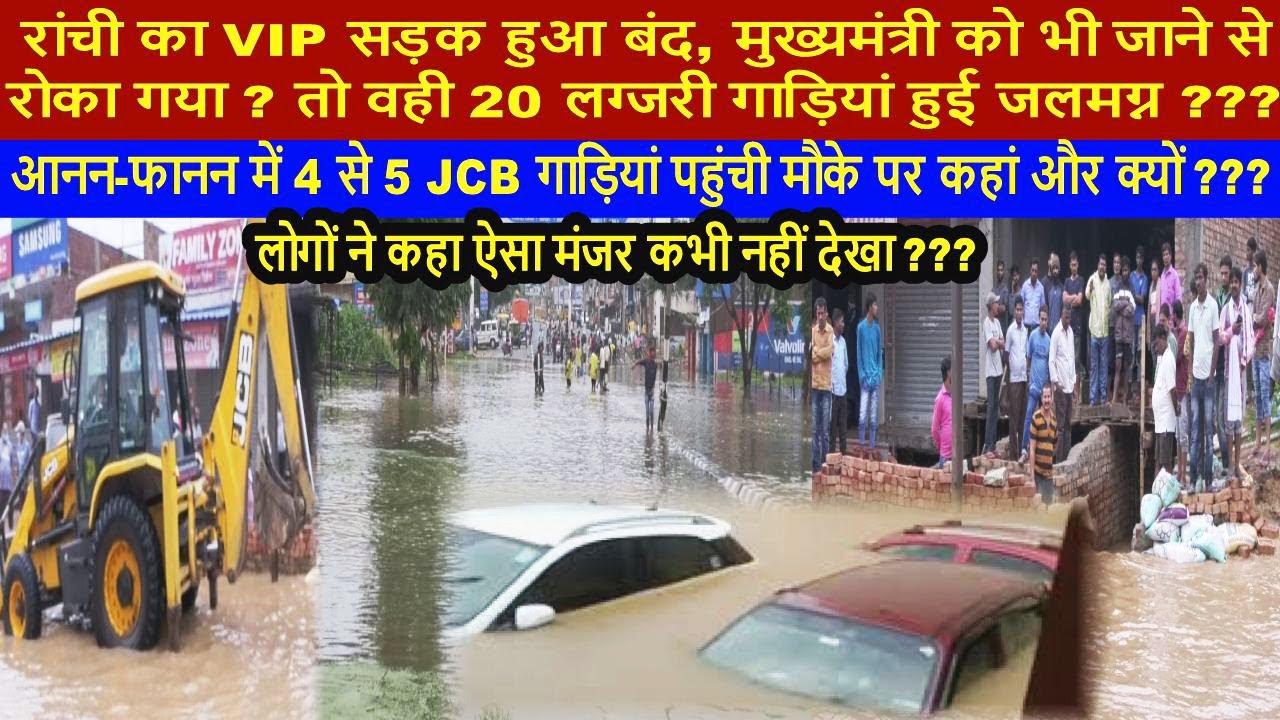 रांची का VIP सड़क हुआ बंद, मुख्यमंत्री को भी जाने से रोका गया ?? Ranchi News