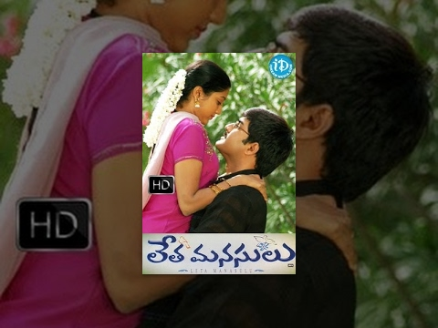 Letha Manasulu Telugu Full Movie || Srikanth, Kalyani, Gopika || SV Krishna Reddy || MM Keeravani