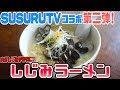 【コラボ第二弾】SUSURU.TVとラーメン店主が行く茨城ラーメンツアー【しじみラーメン】
