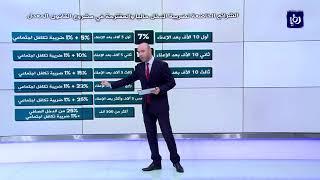 الحكومة تنشر مشروع قانون ضريبة الدخل وتتوقع تحصيل 280 مليون دينار سنويا - (11-9-2018)