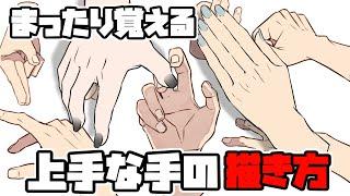 これは「手」って感じの手の描きかた【how to draw hand】