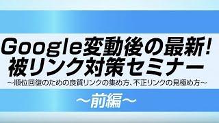 Google変動後の最新!被リンク対策セミナー【冒頭40分】 thumbnail