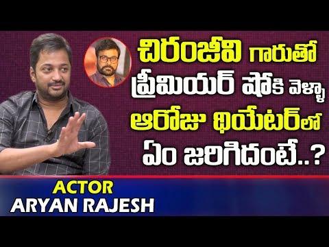 చిరంజీవి గురించి ఆర్యన్ రాజేష్ | Actor Aryan Rajesh About Chiranjeevi | Vinaya Vidheya Rama Movie