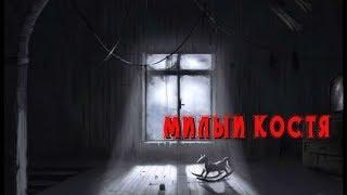 """Страшная История На Ночь """"Милый Костя"""""""
