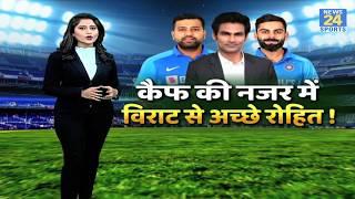 Kaif की नजर में Rohit Sharma हैं Virat Kolhi से भी बड़े बल्लेबाज