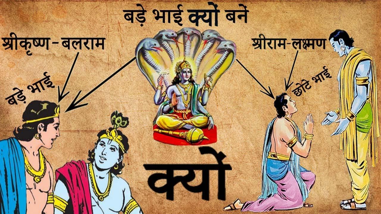 Ep#3.शेषनाग श्री कृष्ण के बड़े भाई बनकर क्यों जन्में थे | Do You Know ???