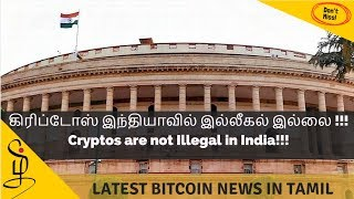 Cryptos are not illegal in India - Latest bitcoin news in Tamil|Bakkt|Bitmex|Litecoin|Bitcoin