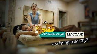 Download Успокаивающий массаж спины – расслабляющий релакс массаж ASMR Mp3 and Videos