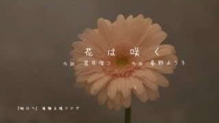 演奏 大正琴 琴扇修会 松井琴修 ピアノ演奏 前橋美里 「花は咲く」 NHK...