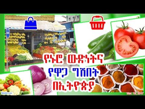Ethiopia: የኑሮ ውድነት እና የዋጋ ግሽበት በኢትዮጵያ - Grocery in Ethiopia - DW