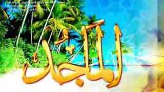 The Names of Allah (Asma Allah)