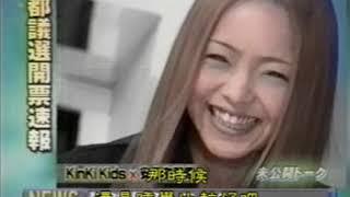 [堂本兄弟] KinKiKids x 安室奈美惠 未公開 Talk.