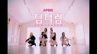 에이핑크(APINK) - 덤더럼(DUMH DURUM) 안무 DANCE COVER [MV Ver.] [WAWA…