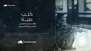 كتب عليه | معتصم الشامي