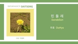 우효 - 민들레 (풀 …