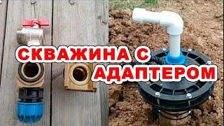 Водопровод из скважины с адаптером