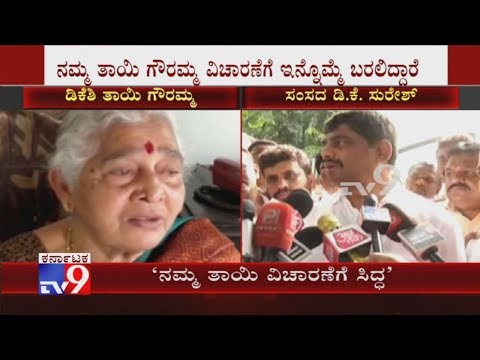My Mother Gowramma Health Is Good & Ready For ED Inquiry: DK Suresh thumbnail