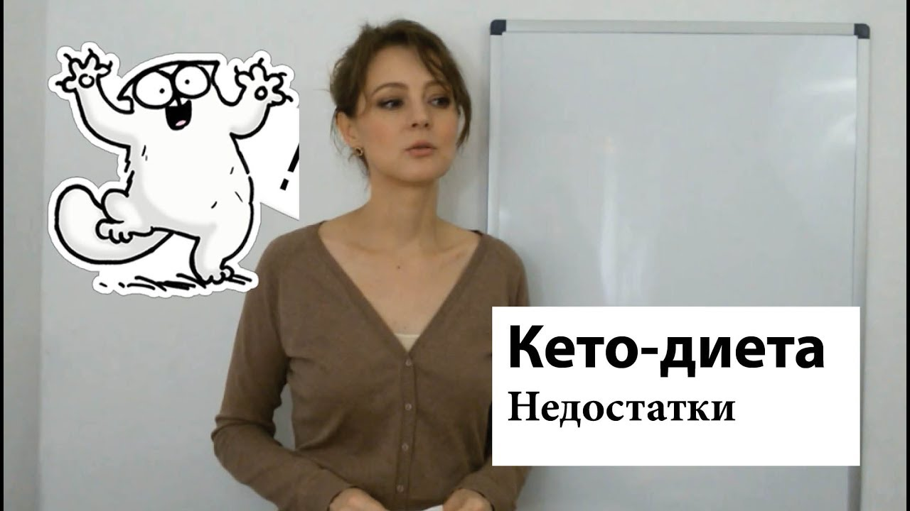 📹Недостатки кето-диеты