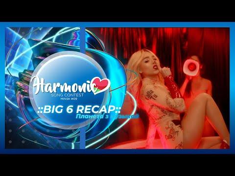 Big 6   Minsk   Harmonic Song Contest #9