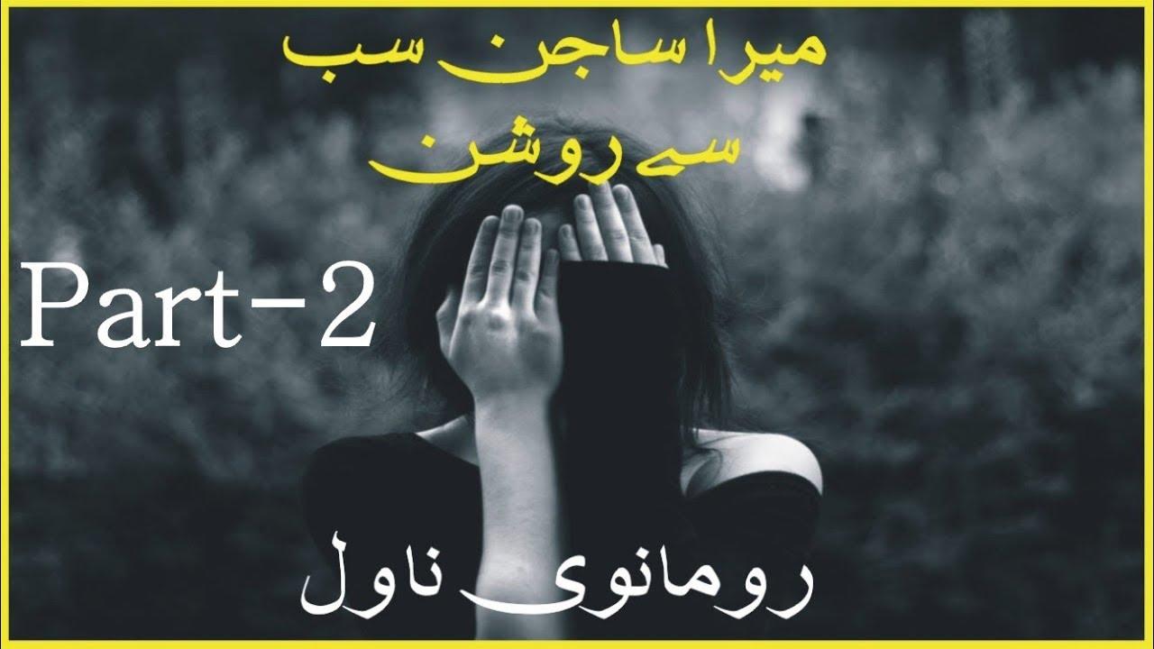 Part 2 Mera Sajan Sab Sy Roshan Romantic Novel | Online Urdu Novel | Afsana  In Urdu