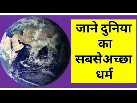 Best Religion in World Hindi