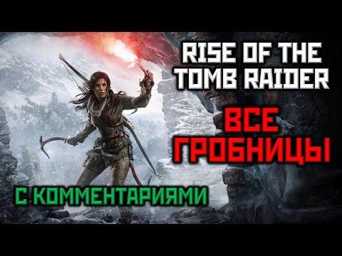 Rise of the Tomb Raider краткий обзор на Русском (новости,трейлер,новинки,информация)