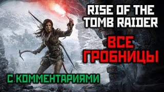 [18+] Rise Of The Tomb Raider 2015 [ВСЕ ГРОБНИЦЫ] GWD