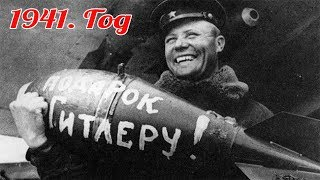 Как СССР бомбил Берлин летом 1941 года  подарок Гитлеру  - военные истории