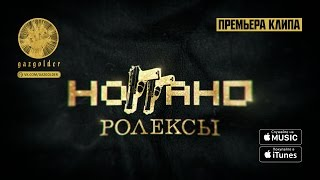 Download Ноггано - Ролексы Mp3 and Videos
