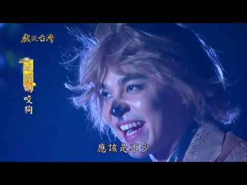 【戲說台灣】城隍媽咬狗 01