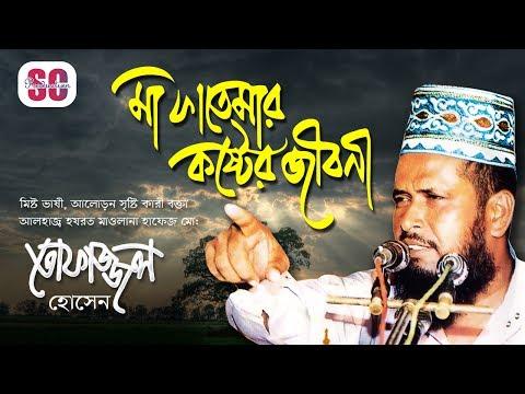 Maulana Hafez Md Tofazzal Hossain - Maa Fatemar Koster Jiboni   Waz Mahfil