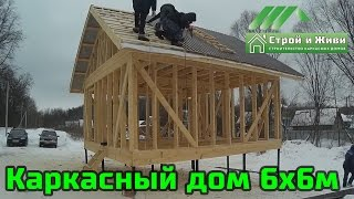 видео Баня 6 на 4 каркасная небольшая, проект, стоимость