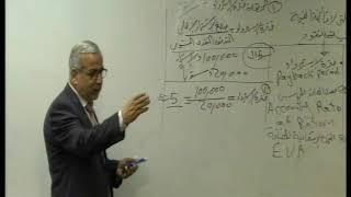 محاضرة 16: الموازنة الرأسمالية - 3