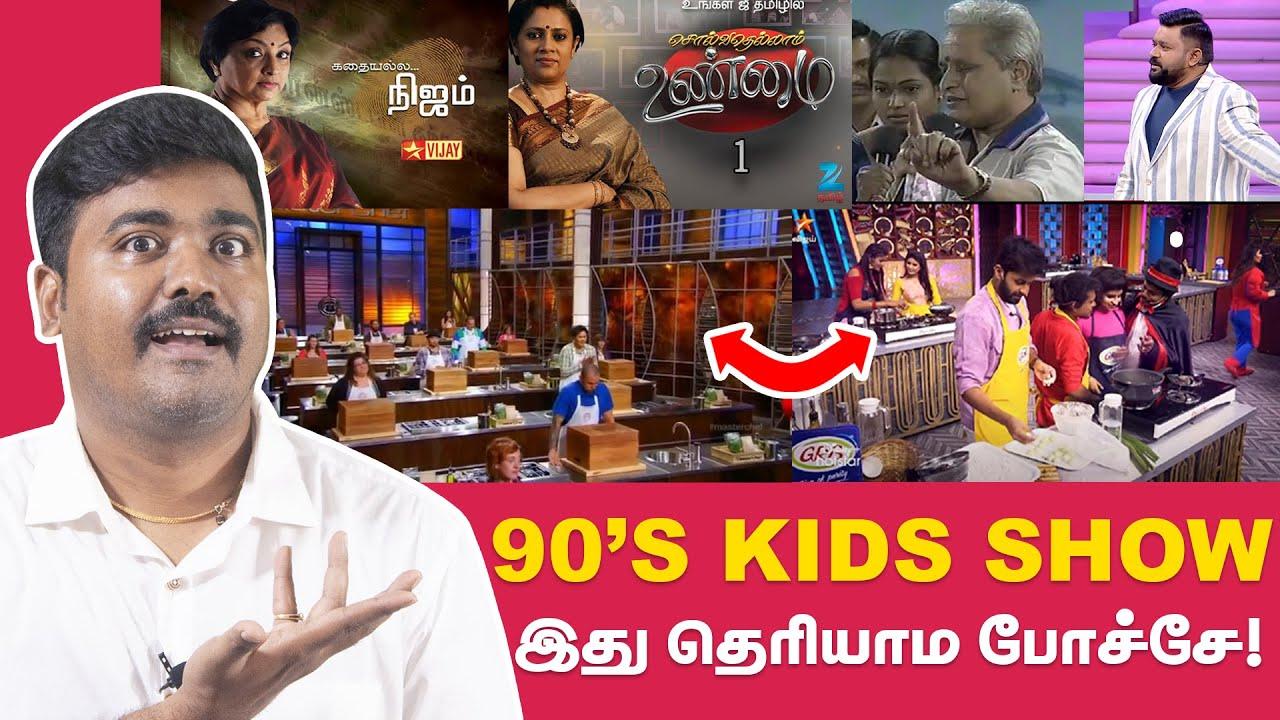 90s Kids TV Shows in Tamil  | இவ்ளோ நாள் இது தெரியாம போச்சே | Kichdy
