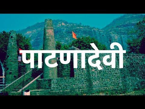 Patnadevi Temple Chalisgaon ( पाटणादेवी, चाळीसगाव )| Patnadevi Waterfall | Patnadevi Shaktipith