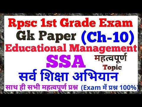 First grade :Educational Management Ch-10 सर्व शिक्षा अभियान (SSA)