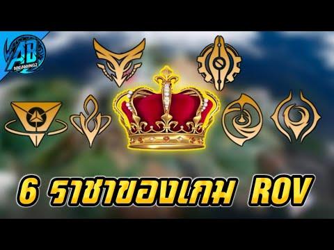 RoV 6 ราชาในแต่ละฝ่ายในเกม ผู้นำทัพสูงสุด (Rov สงคราม) | AbGamingZ