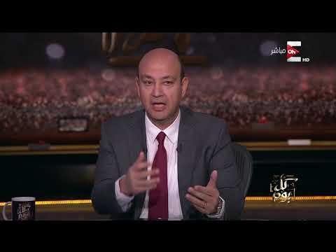 كل يوم - تعليق عمرو أديب على إنسحاب المحامي -خالد علي- من الترشح لانتخابات رئاسة الجمهورية