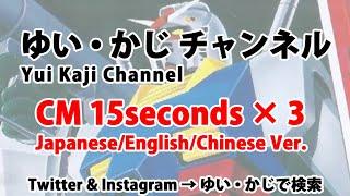 15 seconds CM x 3 ゆい・かじチャンネル宣伝用CM【中国語ぷらす Chinese plus】