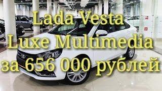 Lada Vesta с выгодой в 30 000 уехала в Москву